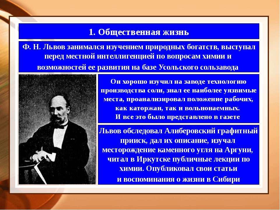 1. Общественная жизнь Ф. Н. Львов занимался изучением природных богатств, выс...