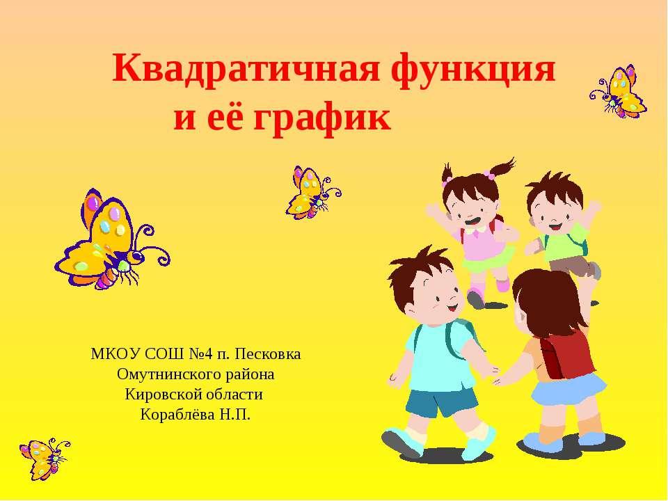 Квадратичная функция и её график МКОУ СОШ №4 п. Песковка Омутнинского района ...