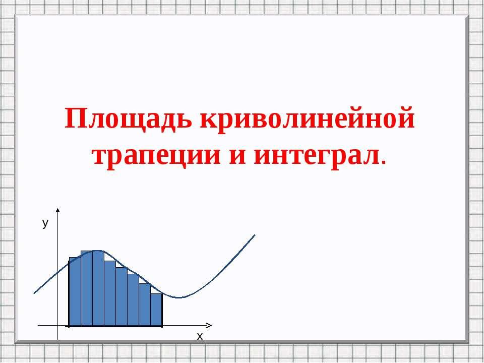 Площадь криволинейной трапеции и интеграл. у х