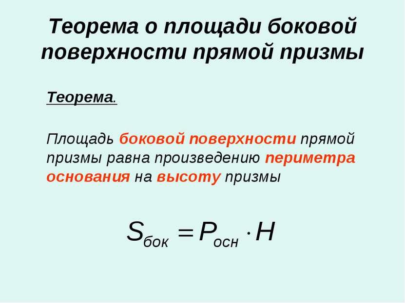 Теорема о площади боковой поверхности прямой призмы Теорема. Площадь боковой ...