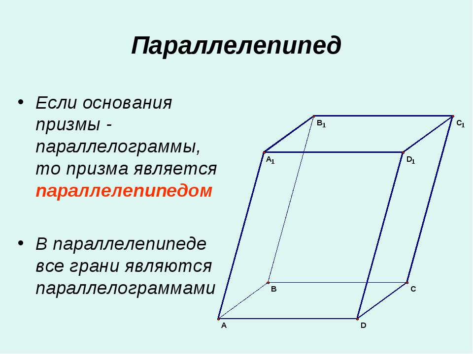 Параллелепипед Если основания призмы - параллелограммы, то призма является па...