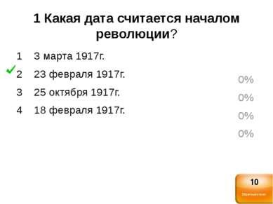 1 Какая дата считается началом революции? 1 3 марта 1917г. 2 23 февраля 1917г...