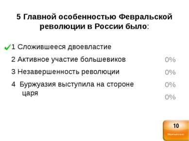 5 Главной особенностью Февральской революции в России было: 1 Сложившееся дво...