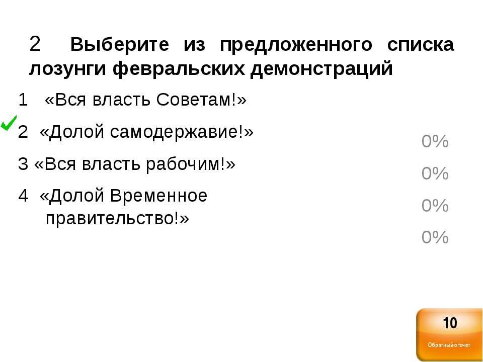 2 Выберите из предложенного списка лозунги февральских демонстраций 1 «Вся вл...