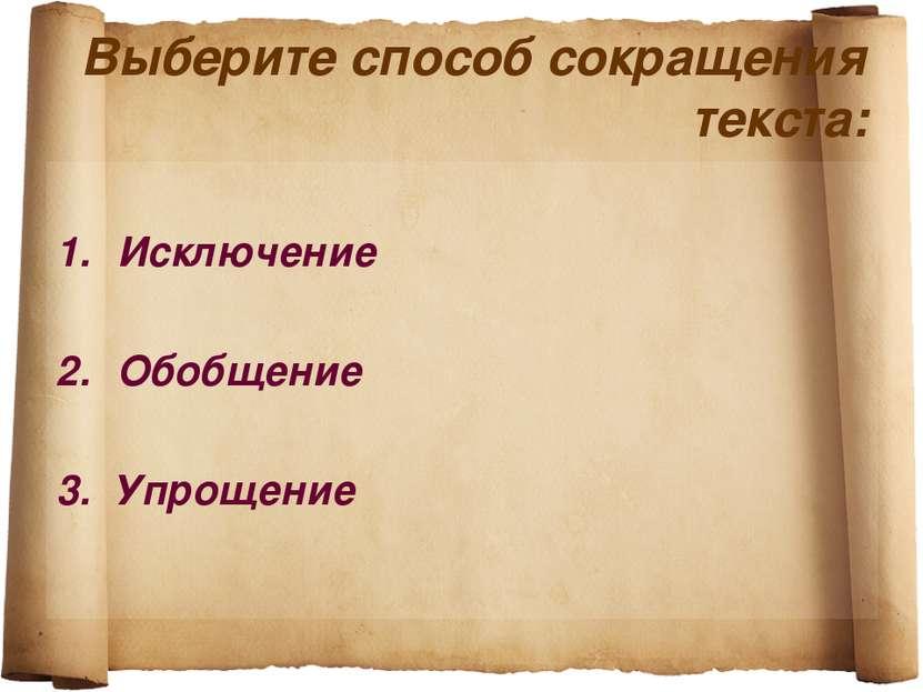 Выберите способ сокращения текста: Исключение Обобщение 3. Упрощение