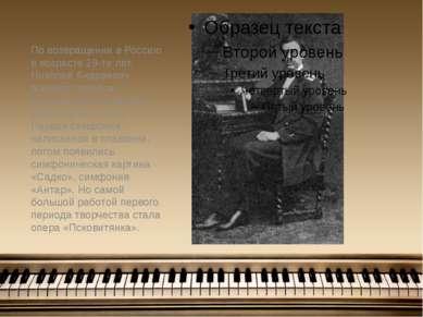 По возвращении в Россию в возрасте 29-ти лет, Николай Андреевич всецело отдал...