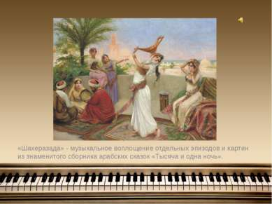 «Шахеразада» - музыкальное воплощение отдельных эпизодов и картин из знаменит...
