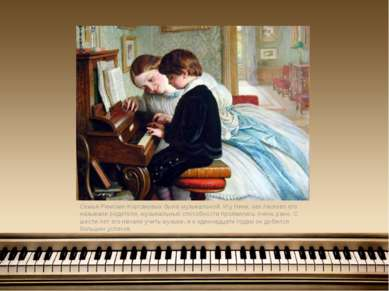 Семья Римских-Корсаковых была музыкальной. И у Ники, как ласково его называли...