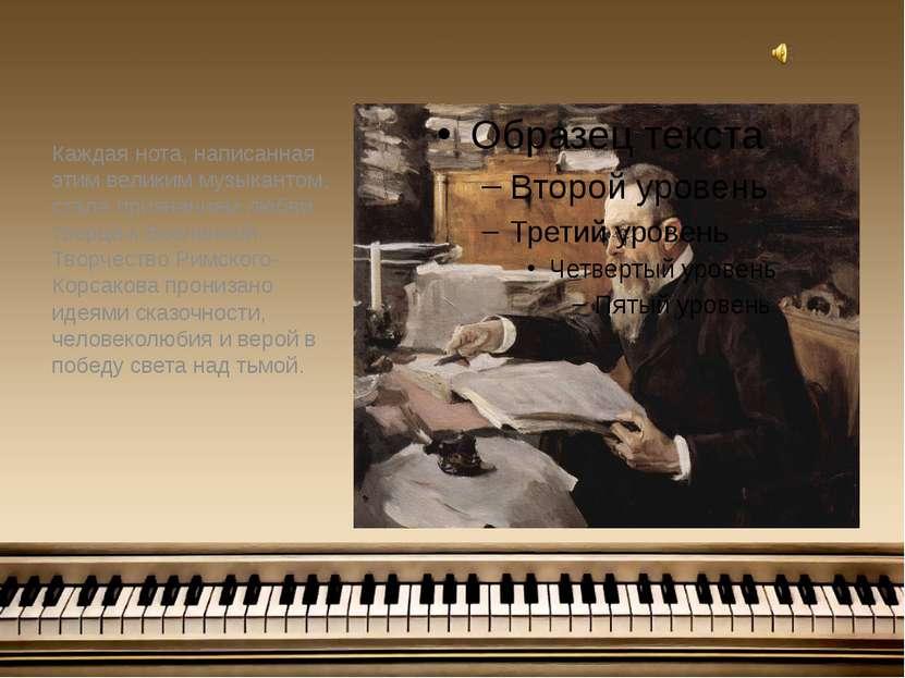 Каждая нота, написанная этим великим музыкантом, стала признанием любви творц...