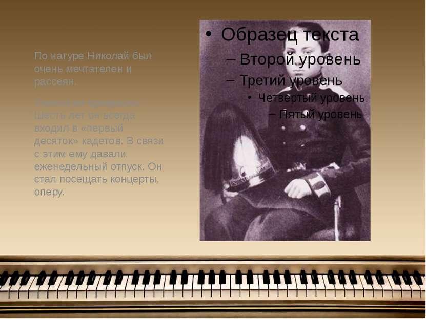 По натуре Николай был очень мечтателен и рассеян. Учился он прекрасно. Шесть ...