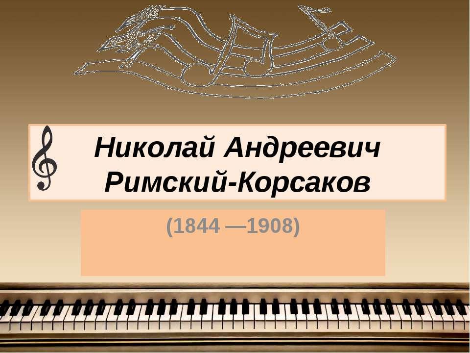Николай Андреевич Римский-Корсаков (1844—1908)