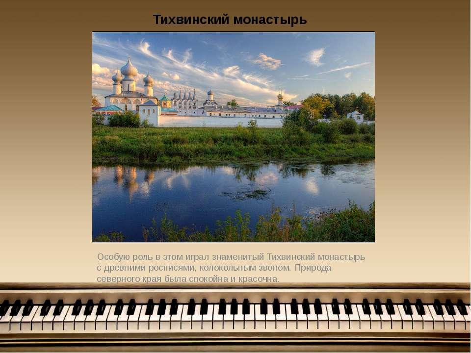 Тихвинский монастырь Особую роль в этом играл знаменитый Тихвинский монастырь...