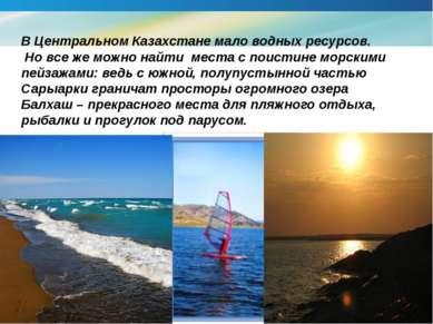 В Центральном Казахстане мало водных ресурсов. Но все же можно найти места с ...