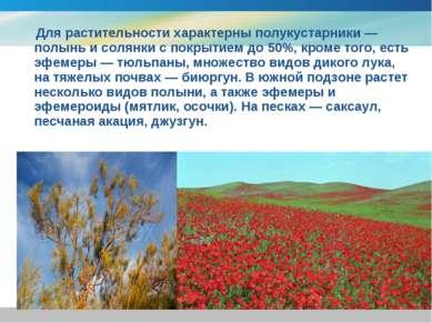 Для растительности характерны полукустарники — полынь и солянки с покрытием д...