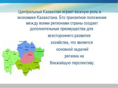 Центральный Казахстан играет важную роль в экономике Казахстана. Его транзитн...