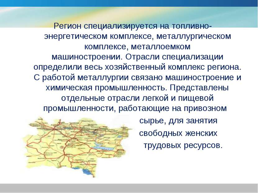 Регион специализируется на топливно-энергетическом комплексе, металлургическо...
