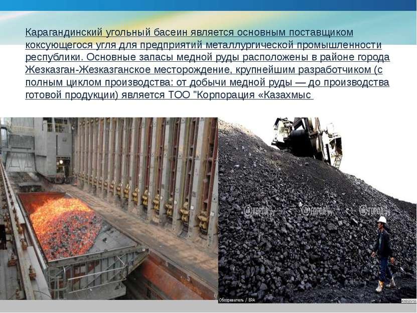 Карагандинский угольный басеинявляется основным поставщиком коксующегося угл...
