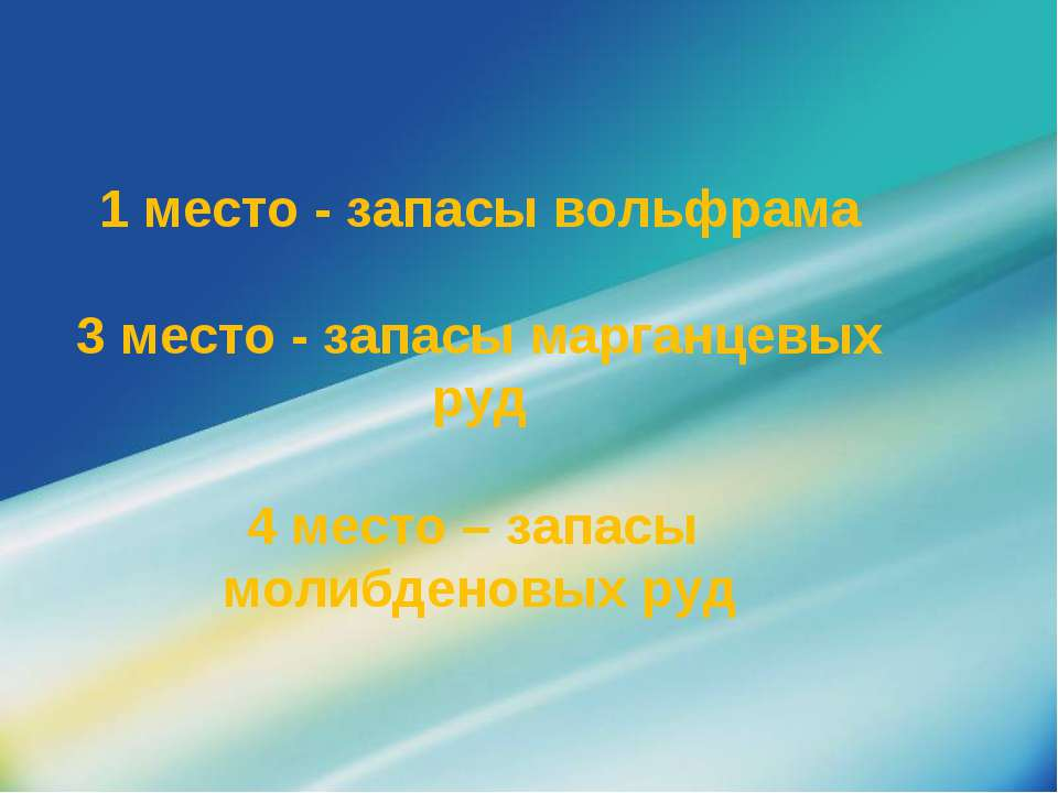 1 место - запасы вольфрама 3 место - запасы марганцевых руд 4 место – запасы ...