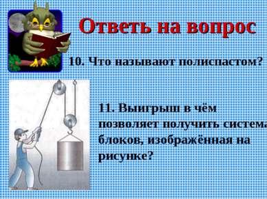 Ответь на вопрос 11. Выигрыш в чём позволяет получить система блоков, изображ...