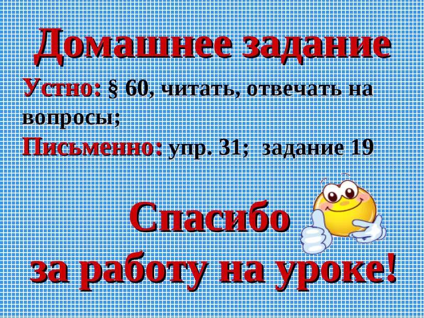 Домашнее задание Устно: § 60, читать, отвечать на вопросы; Письменно: упр. 31...