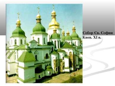 Собор Св. Софии Киев. XI в.