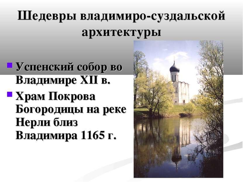 Шедевры владимиро-суздальской архитектуры Успенский собор во Владимире XII в....