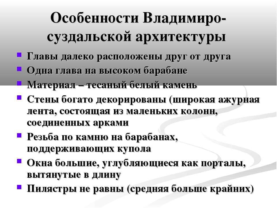 Особенности Владимиро-суздальской архитектуры Главы далеко расположены друг о...