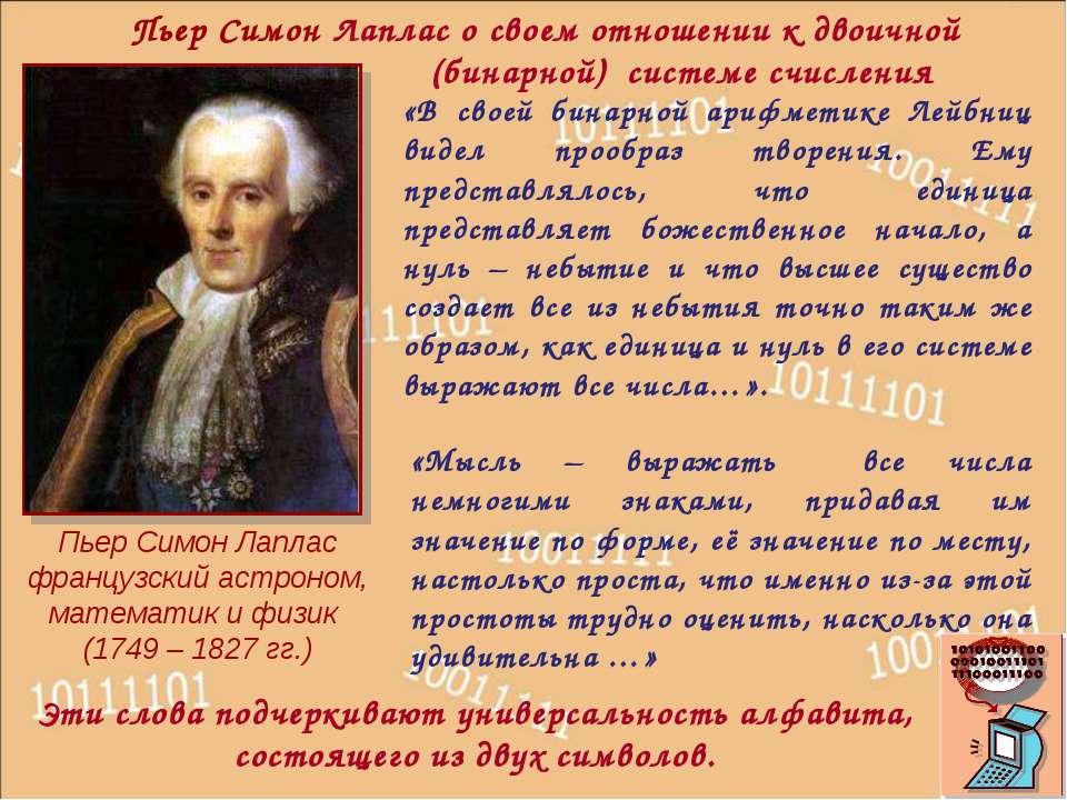 Пьер Симон Лаплас французский астроном, математик и физик (1749 – 1827 гг.) «...