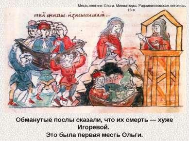 Обманутые послы сказали, что их смерть — хуже Игоревой. Это была первая месть...