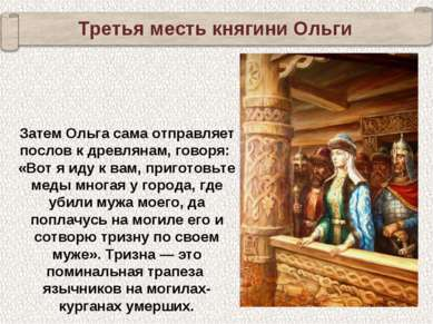 Третья месть княгини Ольги Затем Ольга сама отправляет послов к древлянам, го...