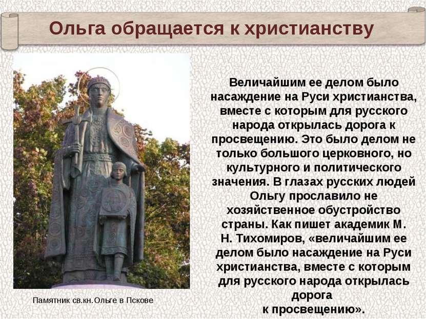 Ольга обращается к христианству Величайшим ее делом было насаждение на Руси х...