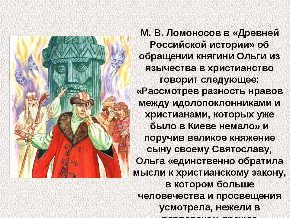 М. В. Ломоносов в «Древней Российской истории» об обращении княгини Ольги из ...