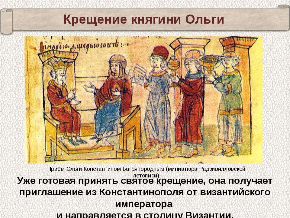 Крещение княгини Ольги Уже готовая принять святое крещение, она получает приг...