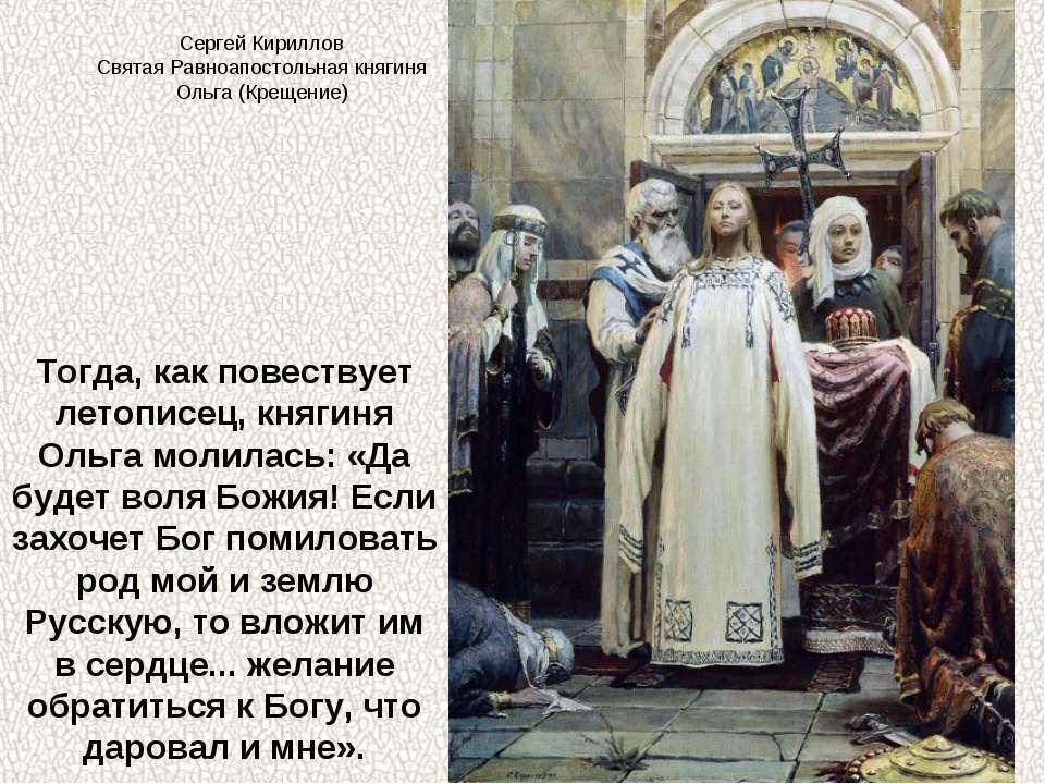 Тогда, как повествует летописец, княгиня Ольга молилась: «Да будет воля Божия...