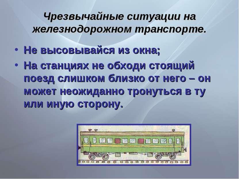 Чрезвычайные ситуации на железнодорожном транспорте. Не высовывайся из окна; ...