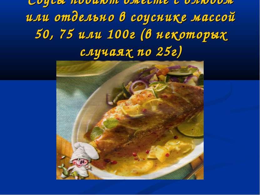 Соусы подают вместе с блюдом или отдельно в соуснике массой 50, 75 или 100г (...