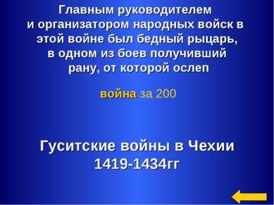Главным руководителем и организатором народных войск в этой войне был бедный ...