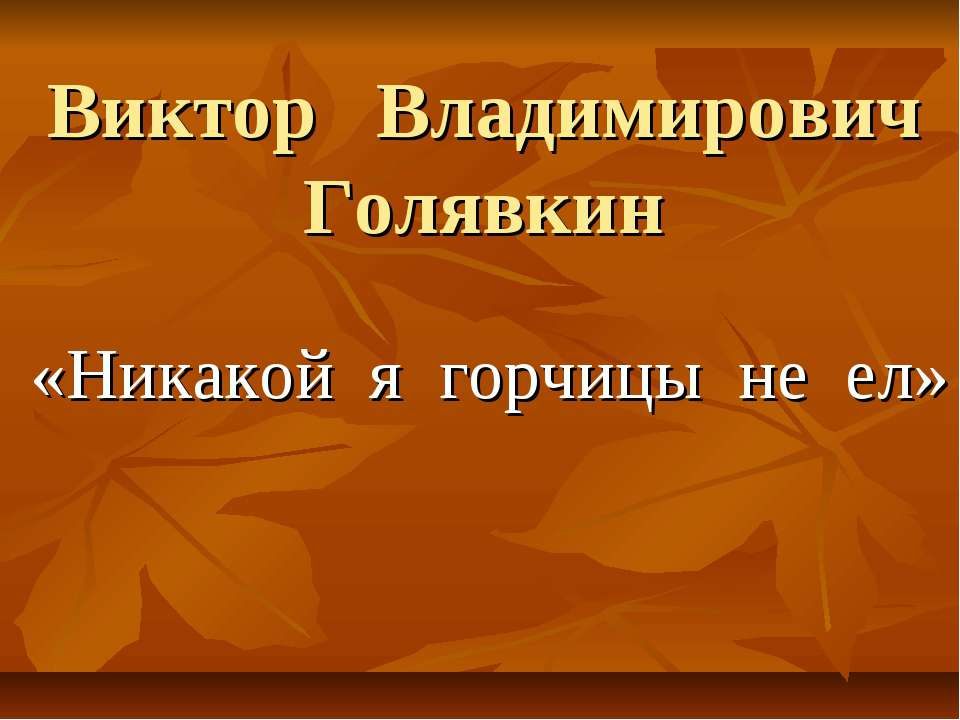 Виктор Владимирович Голявкин «Никакой я горчицы не ел»
