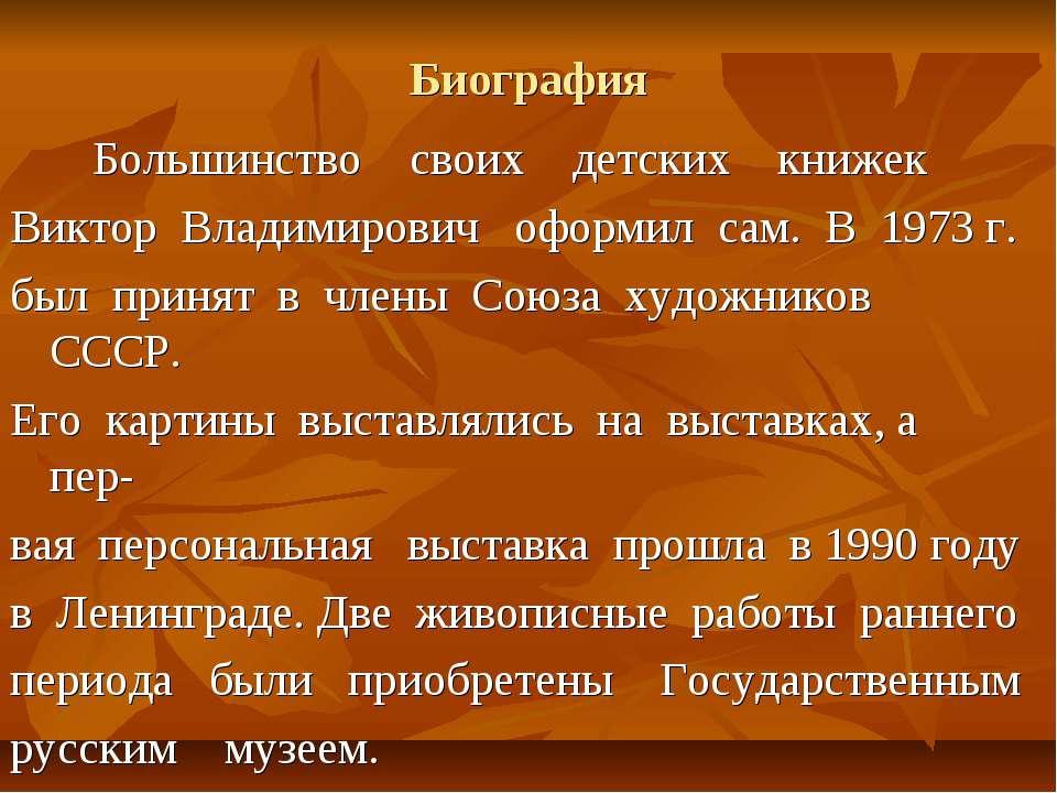 Биография Большинство своих детских книжек Виктор Владимирович оформил сам. В...