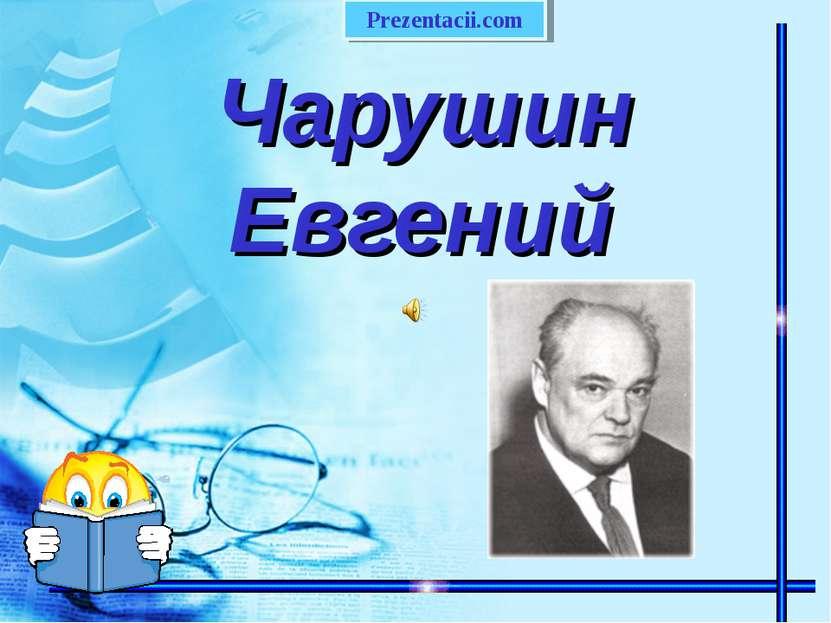 Чарушин Евгений Prezentacii.com