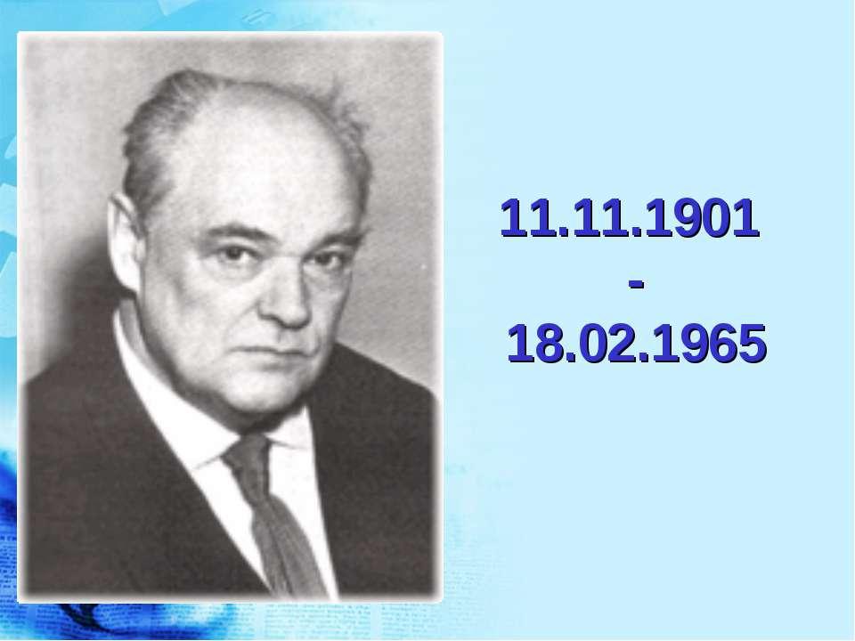 11.11.1901 - 18.02.1965