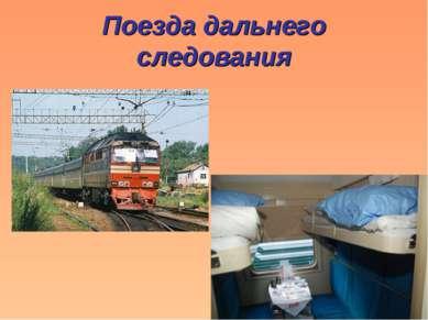 Поезда дальнего следования