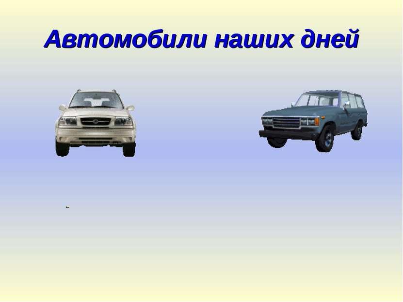 Автомобили наших дней