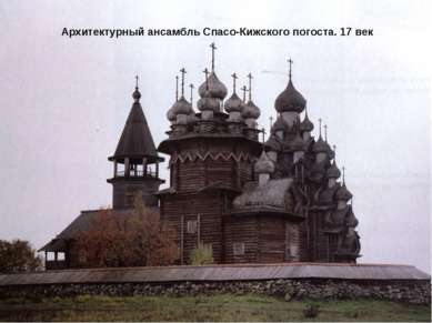Архитектурный ансамбль Спасо-Кижского погоста. 17 век