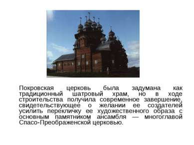 Покровская церковь была задумана как традиционный шатровый храм, но в ходе ст...