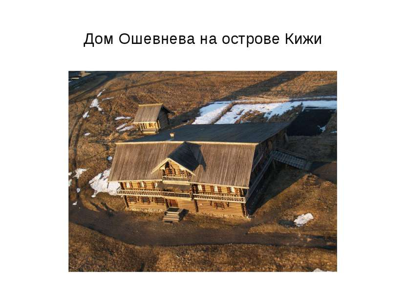 Дом Ошевнева на острове Кижи