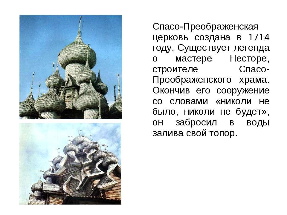 Спасо-Преображенская церковь создана в 1714 году. Существует легенда о мастер...