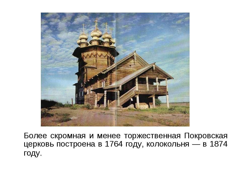 Более скромная и менее торжественная Покровская церковь построена в 1764 году...