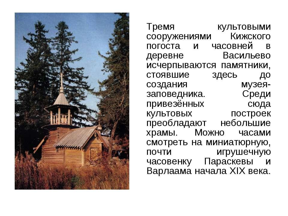 Тремя культовыми сооружениями Кижского погоста и часовней в деревне Васильево...