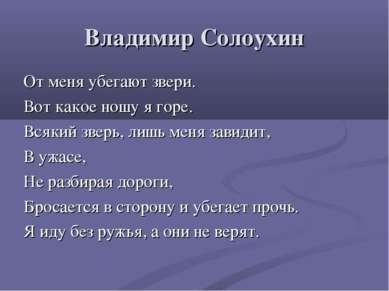 Владимир Солоухин От меня убегают звери. Вот какое ношу я горе. Всякий зверь,...